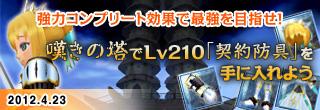 Lv210『契約防具』実装&ソルジャー二次職用『ユニークスキル』5種実装!