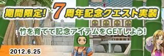 7周年記念クエスト実装!大きな竹を育てて、記念アイテムをGETしよう!!