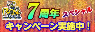 """ローズオンライン・7周年記念""""777キャンペーン"""""""