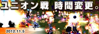 【予告その1】期間限定!「ユニオン戦」時間変更&「PreMAX」開催!