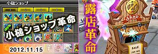 【アップデート情報】ログアウト露店/小槌ショップ 交換アイテム大量追加