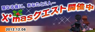 【アップデート情報】X'masクエスト開催中